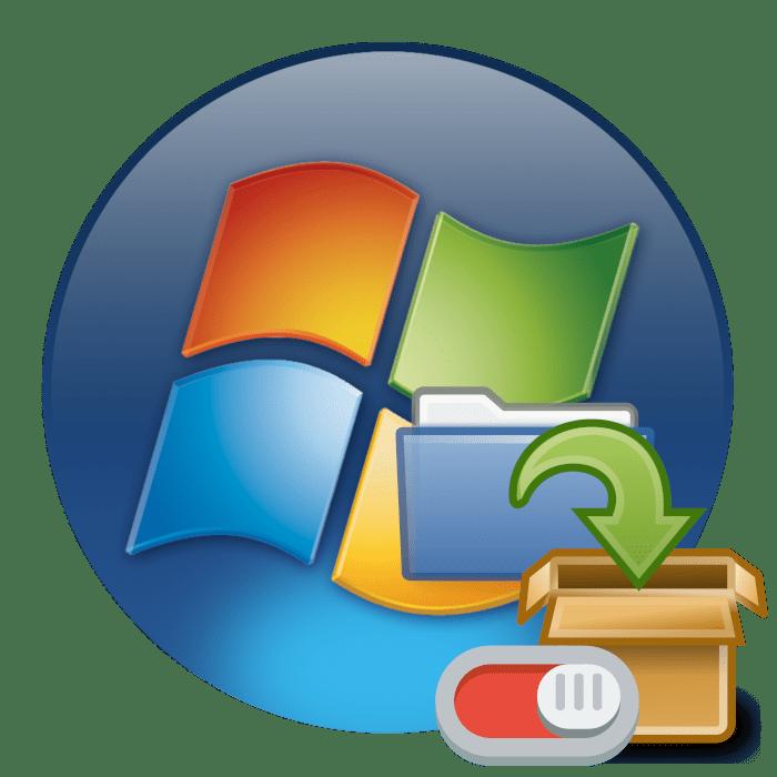 Windows 7-де мұрағаттауды қалай өшіруге болады