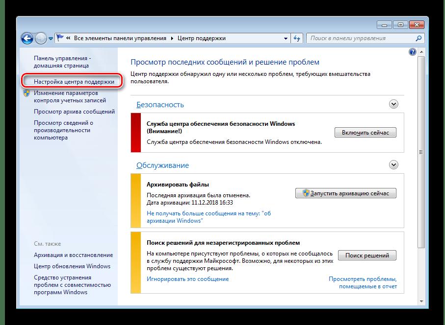 Windows 7 қолдау орталығын теңшеу