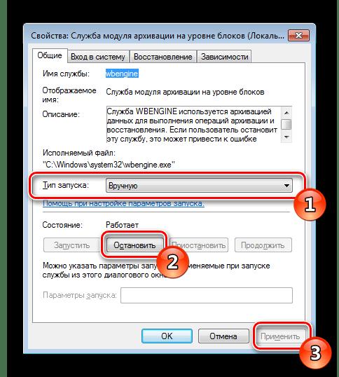 Windows 7-де қызмет көрсету қызметін тоқтатыңыз