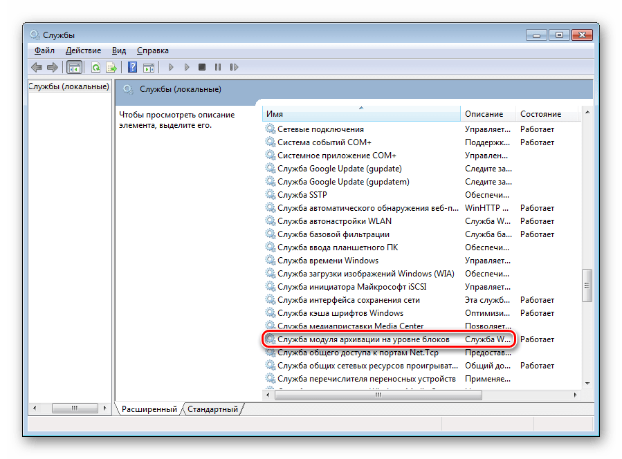 Windows 7 қызметінің сипаттарына өтіңіз