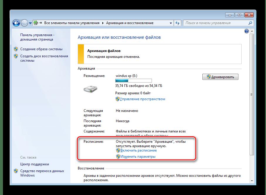 Windows 7-де мұрағаттау кестесін тексеріңіз