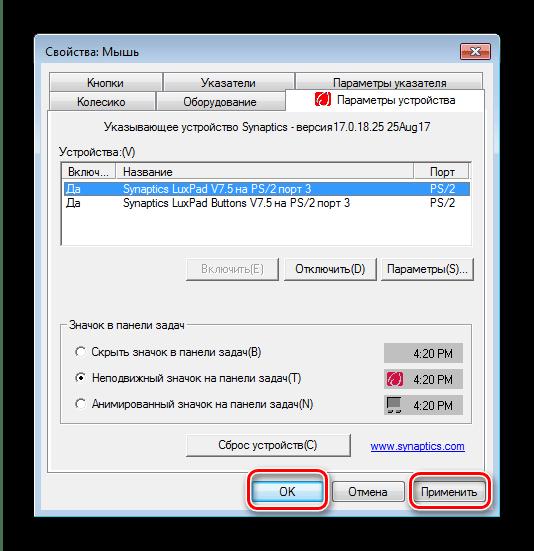 Белсенді сенсорлы тақтаның параметрлерін Windows 7-де сақтаңыз