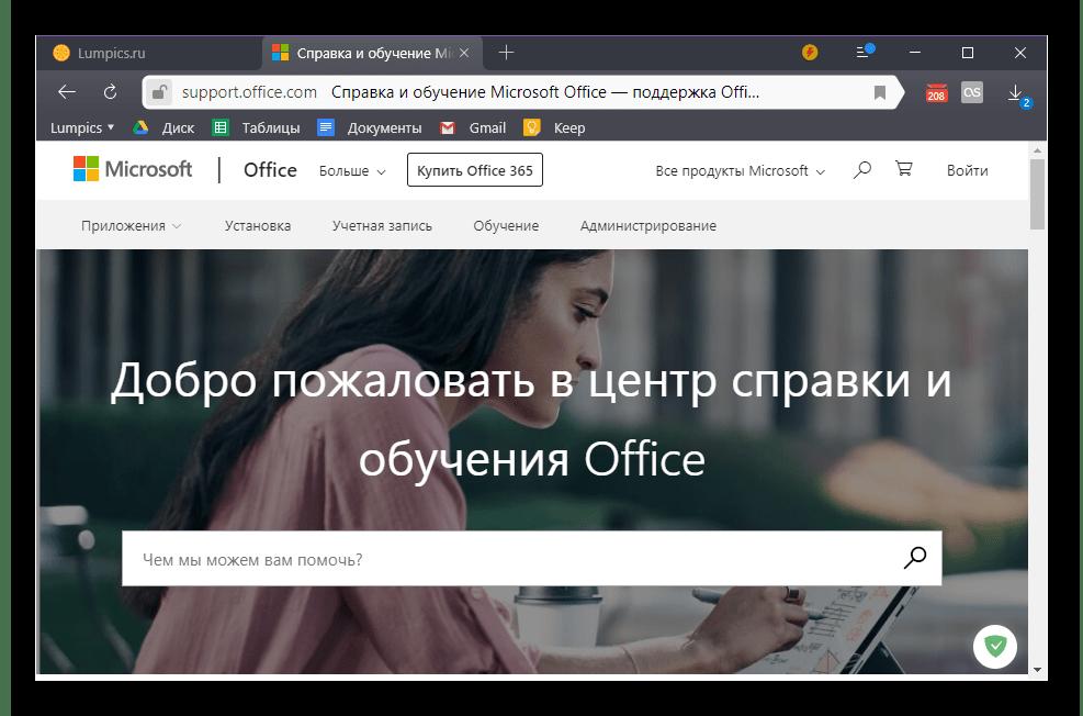 Stranitsa-tehnicheskoy-podderzhki-polzovateley-Maykrosoft-Ofis-na-Vindovs-10.png