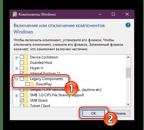 Aktiver DirectPlay-komponent i Windows 10