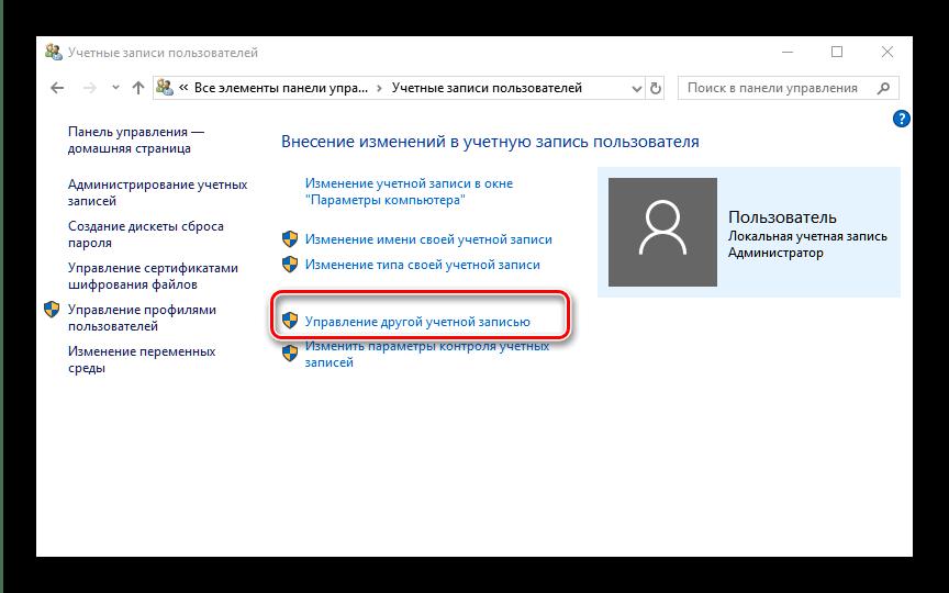 Windows 10-да әкімшіні жою үшін тіркелгіні басқаруды пайдаланыңыз
