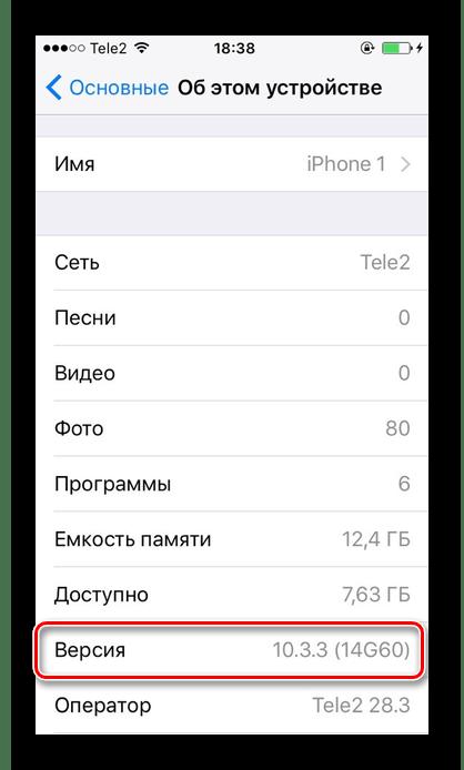 مشاهده نسخه iOS در تنظیمات آیفون