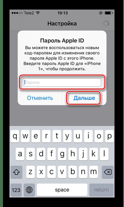 Zadejte heslo z účtu Apple ID pro potvrzení nastavení hesla kódu na iPhone