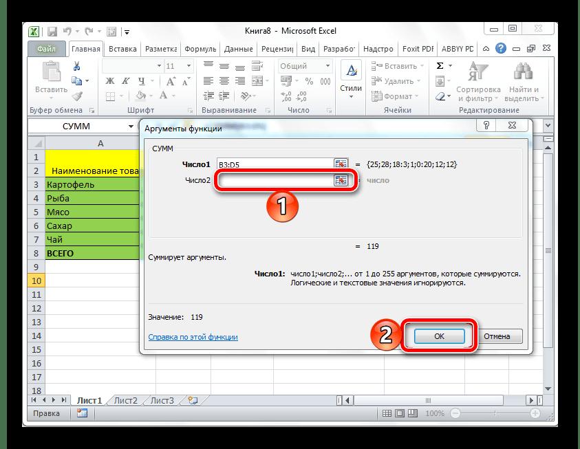 Argumentenfunctie toevoegen voor het tellen van het bedrag in de Microsoft Excel-tabel