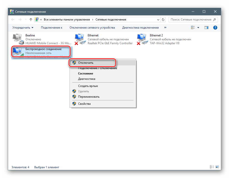 Lumpuhkan penyesuai wayarles di Pusat Pengurusan Rangkaian dan akses yang dikongsi di Windows 10