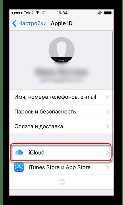 IPhone параметрлеріндегі iPhone параметрлеріндегі ICLOUD бөліміне өтіп, iCloud Drive функциясын іске қосу үшін