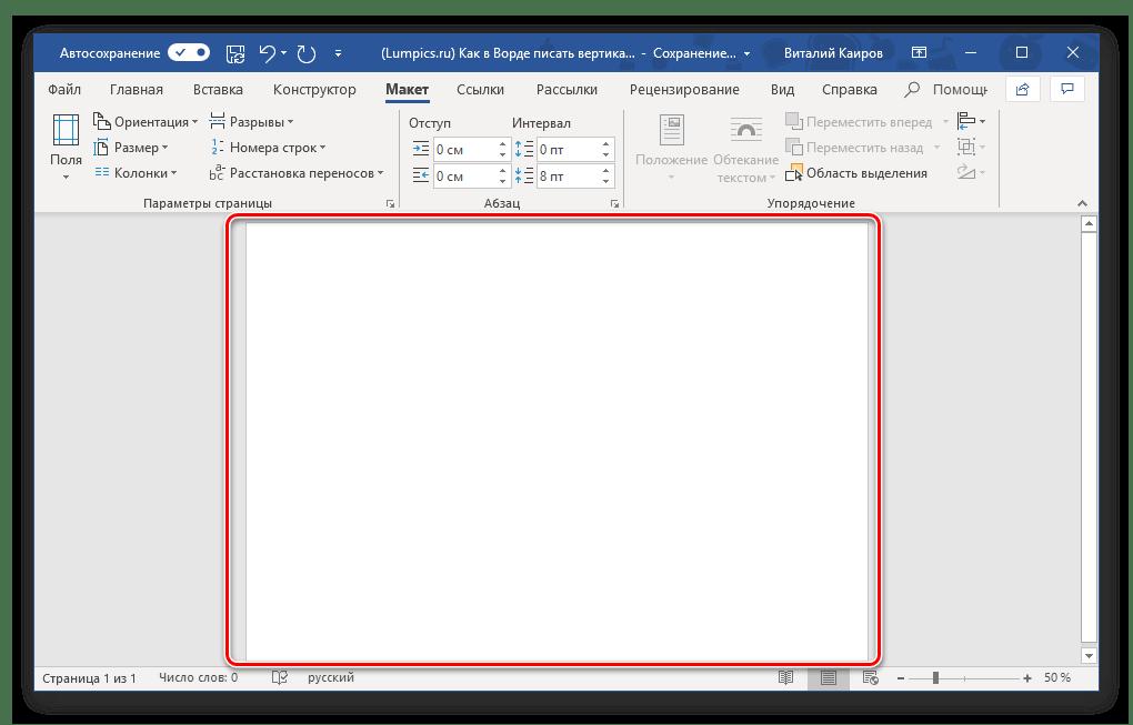Microsoft Word бағдарламасындағы бағдарлау беті