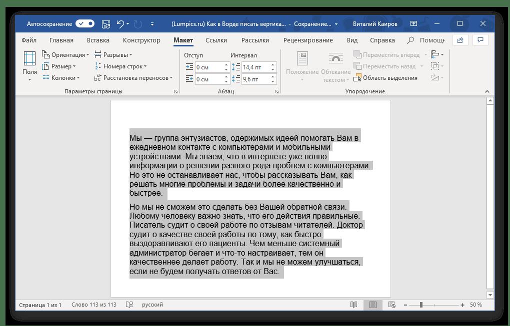 Microsoft Word мәтінінде қосылды
