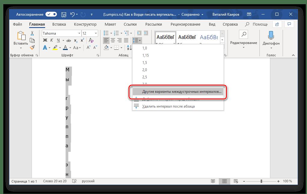 Microsoft Word бағдарламасындағы аралық интервалдардың басқа нұсқалары