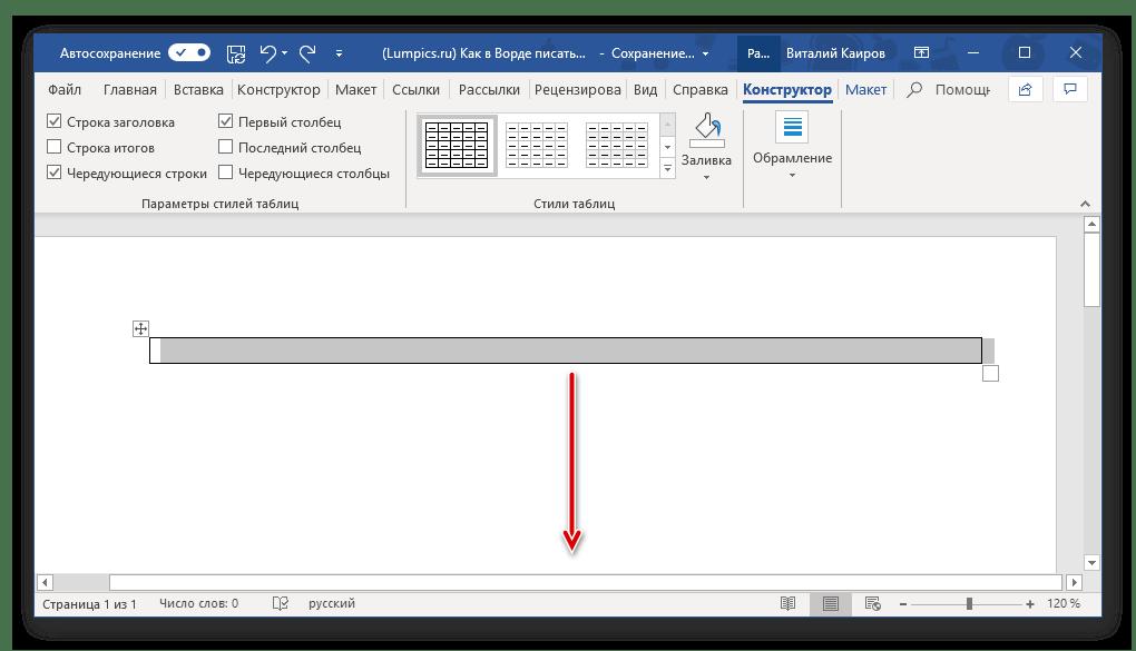 Microsoft Word бағдарламасындағы жасалған ұяшықтың өлшемін өзгерту