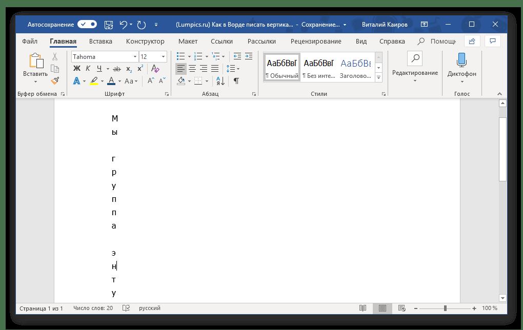 Microsoft Word бағдарламасындағы интервалдардың сәтті өзгеруінің нәтижесі