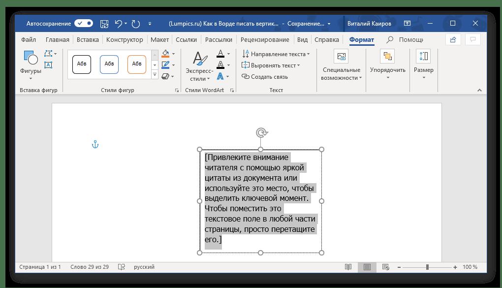 Microsoft Word бағдарламасында қосылған мәтін өрісі қосылған