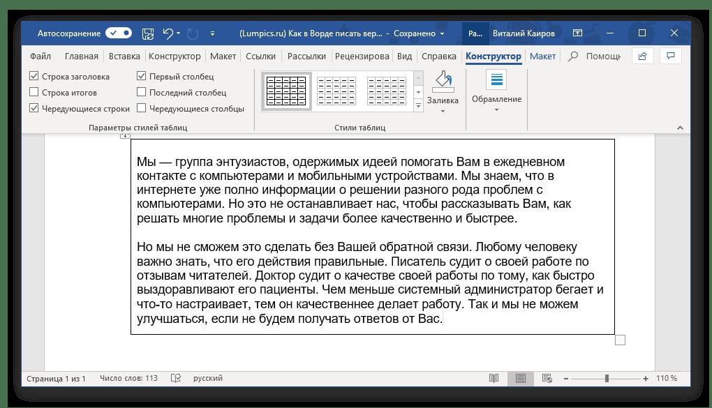 Microsoft Word бағдарламасындағы кесте кестесіне мәтін қосылды