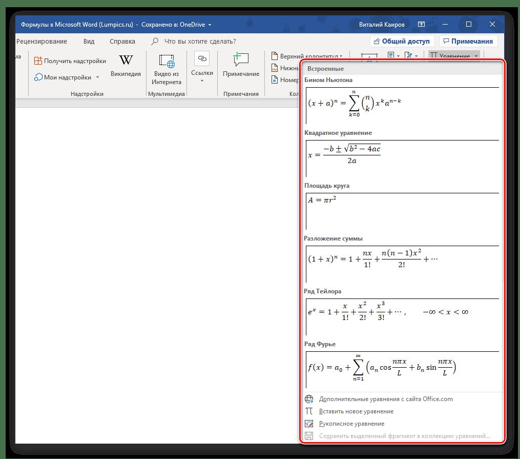 Kaavojen ja yhtälöiden lisäysvaihtoehdot Microsoft Wordissa