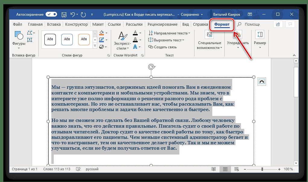 Microsoft Word бағдарламасындағы мәтін өрісін қосу үшін қойынды пішімін ашу