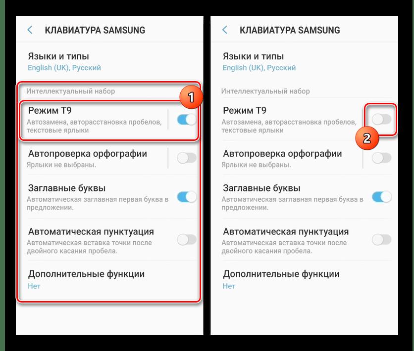 Désactiver le mode T9 dans les paramètres Samsung S8