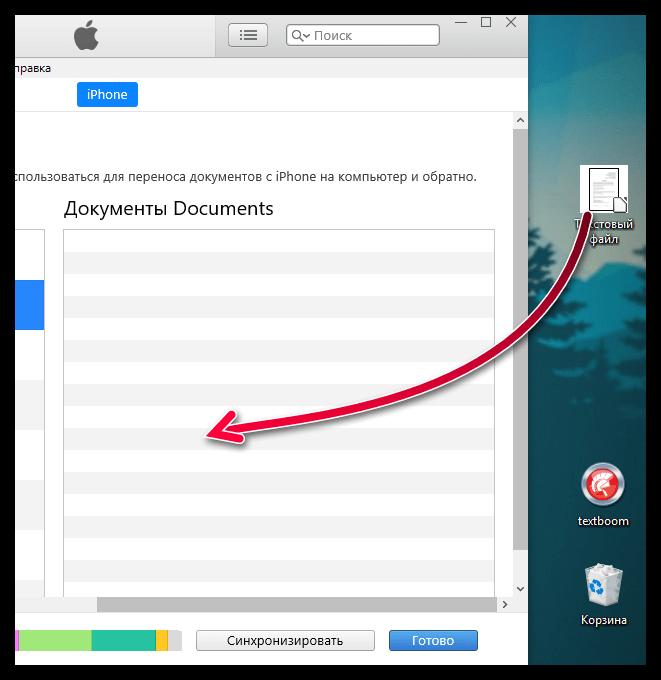 Transferir arquivos para documentos via iTunes