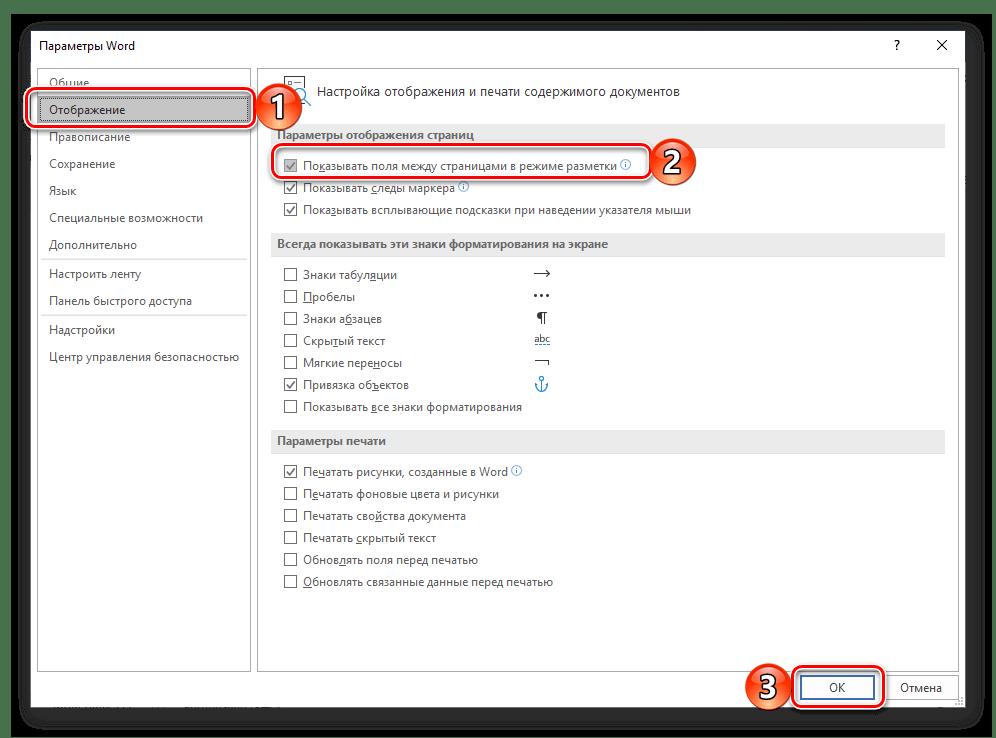 Показывать поля между страницами в режиме разметки в программе Microsoft Word