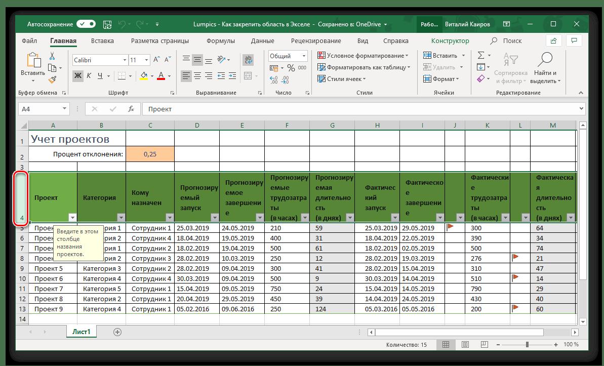 Välja bottenlinjen för att säkra strängområdet i Microsoft Excel-tabellen