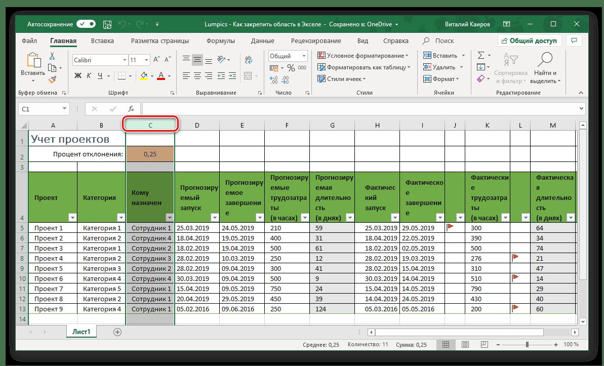 Val av kolumnen efter intervallet för att säkra i Microsoft Excel-tabellen