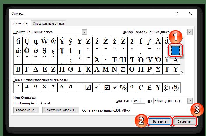 Microsoft Word бағдарламасындағы әріптің үстіндегі тоқырау белгісін қосу