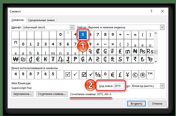 Коды знаков степени в программе Microsoft Word