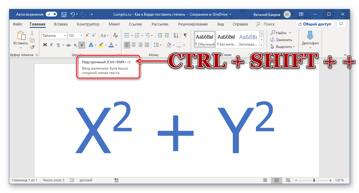 Комбинация клавиш для быстрого ввода надстрочного знака в программе Microsoft Word