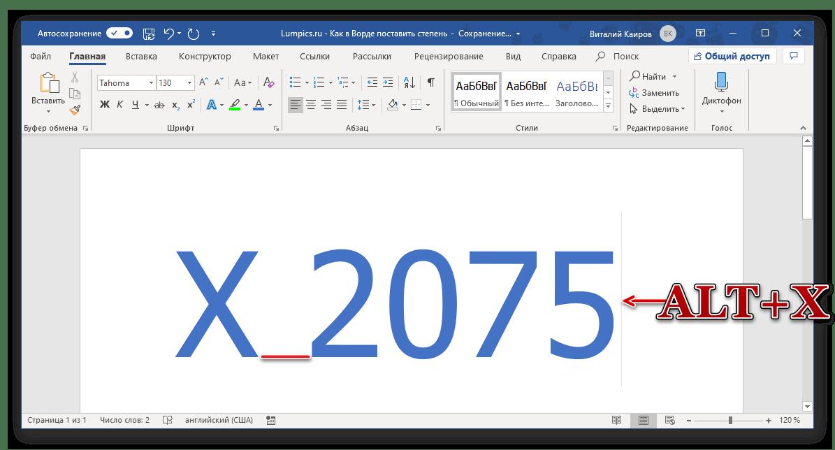 Комбинация клавиш для замены кода на степень в программе Microsoft Word