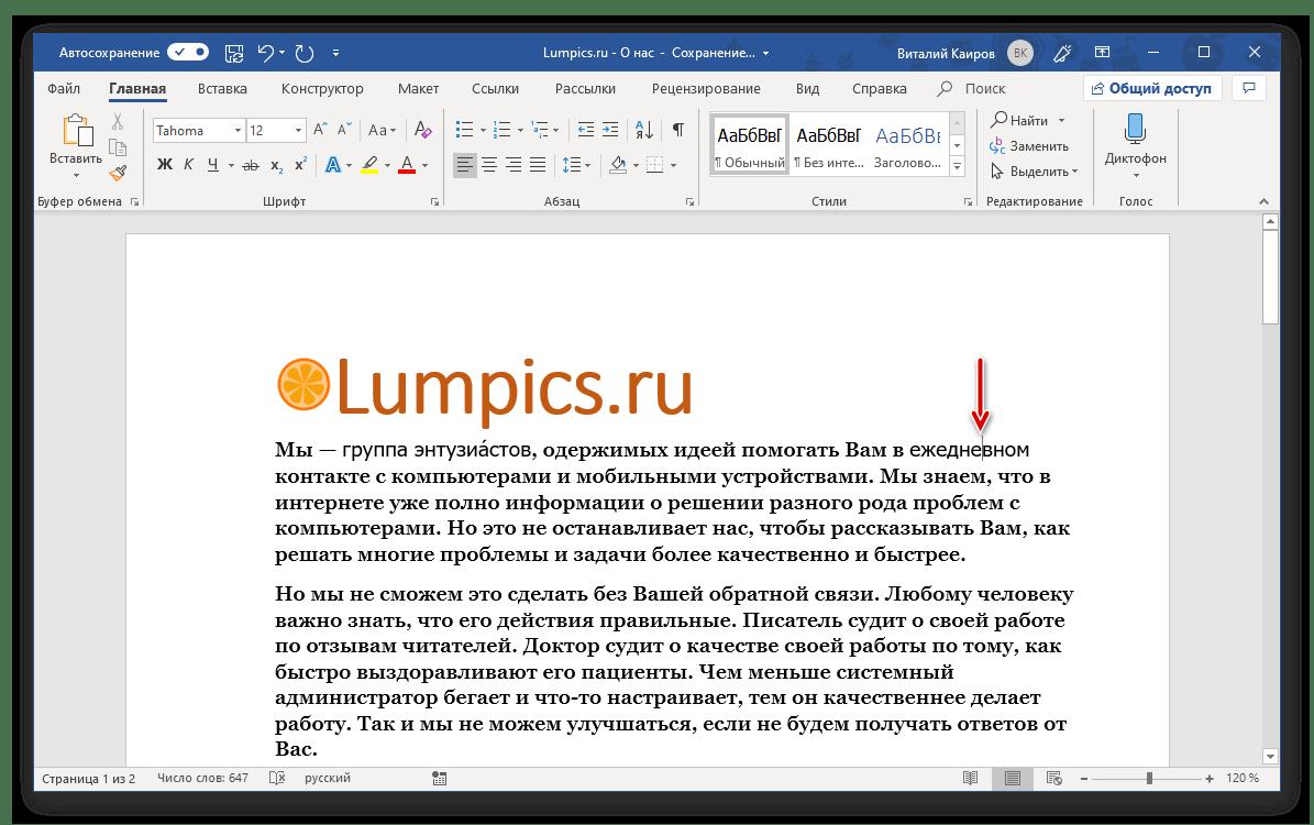 Microsoft Word бағдарламасындағы кодты пайдаланып, инсульттарды қосу керек