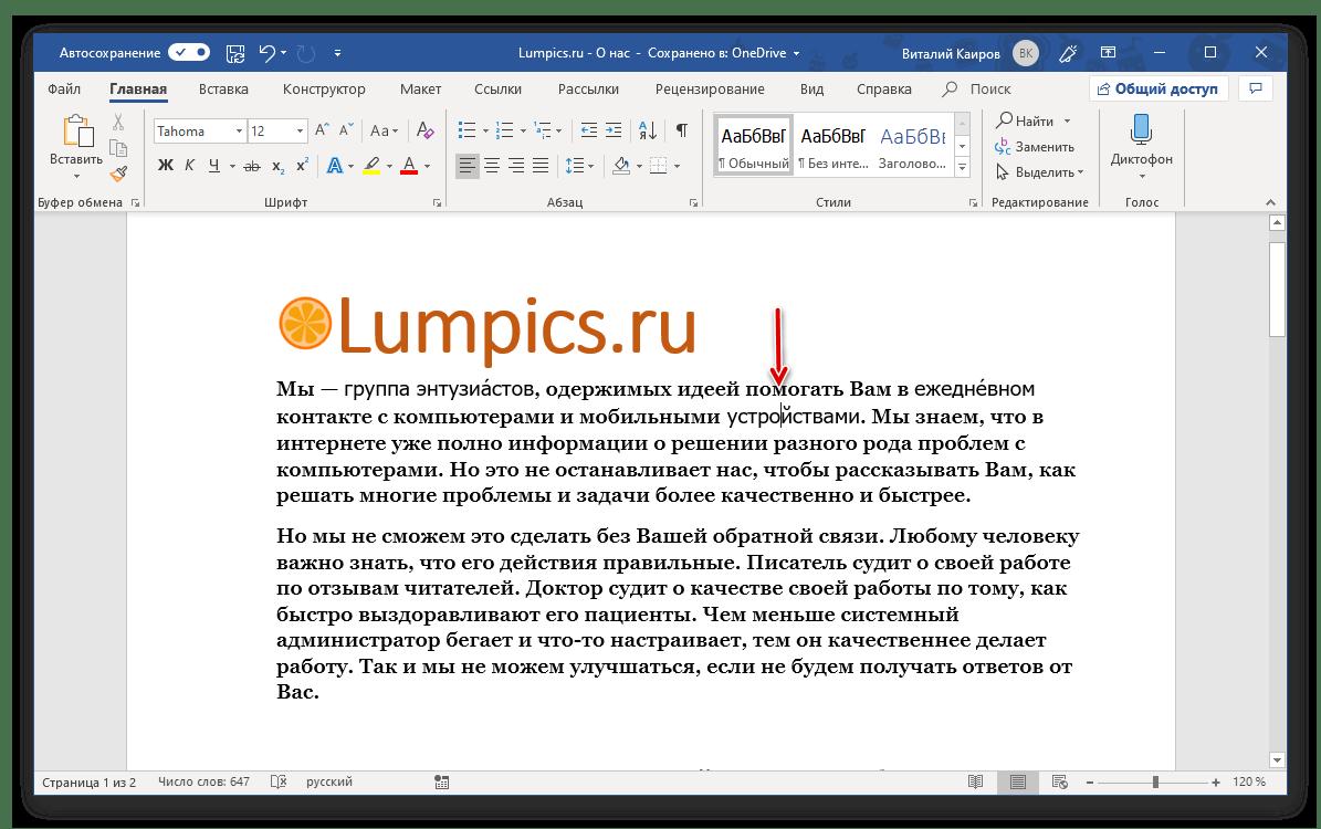 Microsoft Word бағдарламасына пернелер тіркесімін енгізіңіз