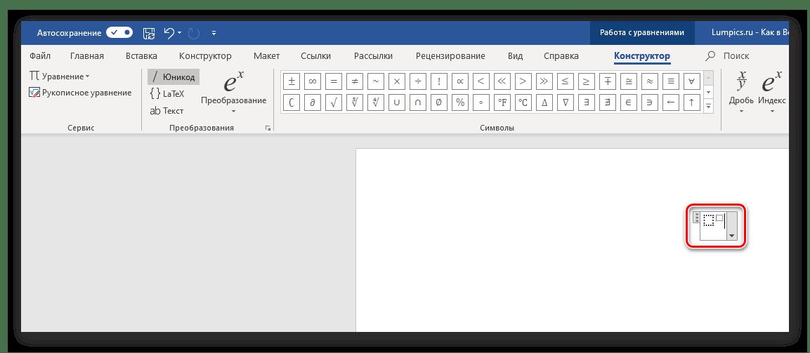 Место для ввода числа и степени в программе Microsoft Word