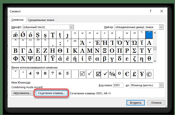 Microsoft Word бағдарламасындағы пернелер тіркесіміндегі өзгерістерге көшу