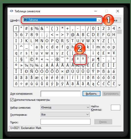 Поиск символа степени в таблице символов в программе Microsoft Word