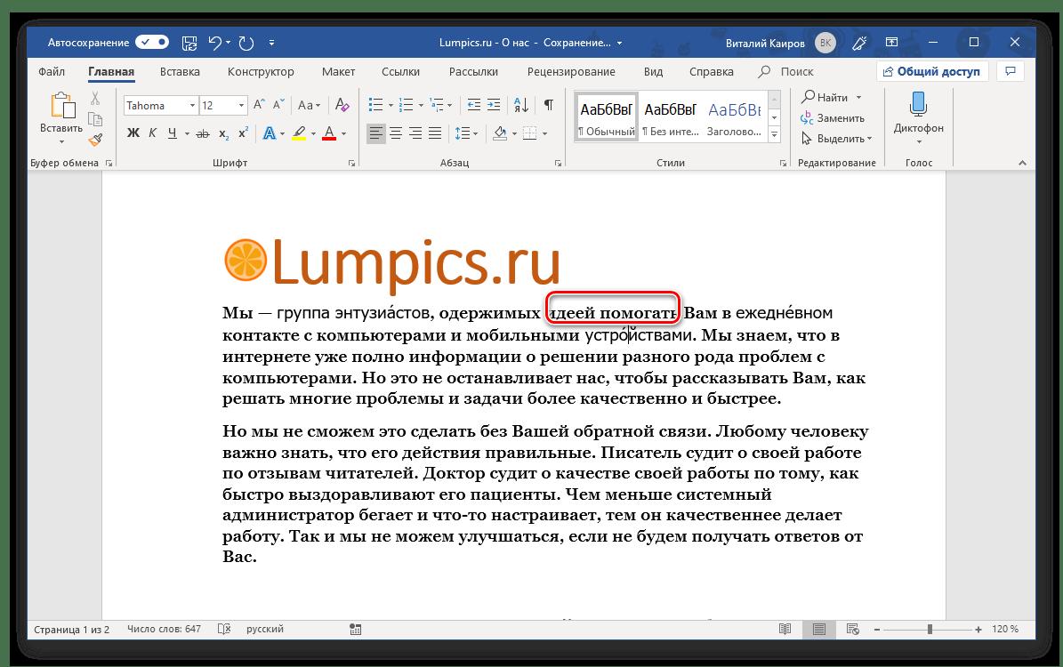 Microsoft Word бағдарламасындағы ыстық пернелер арқылы екпін қосу нәтижесі