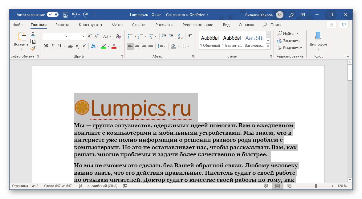 Ang resulta ng paglalaan ng buong teksto gamit ang mouse sa programa ng Microsoft Word