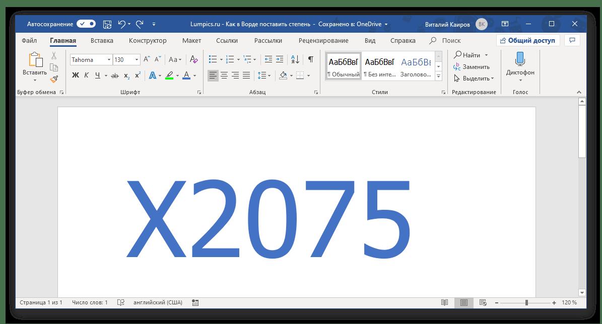 Символы для замены их на знак степени в программе Microsoft Word