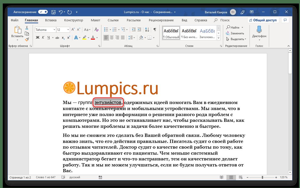 Microsoft Word бағдарламасындағы хат жоғарыдан сәтті қосылады