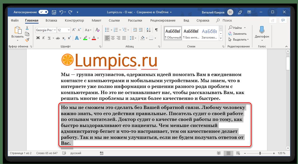 Microsoft Word 프로그램의 문서의 첫 번째 요소 할당