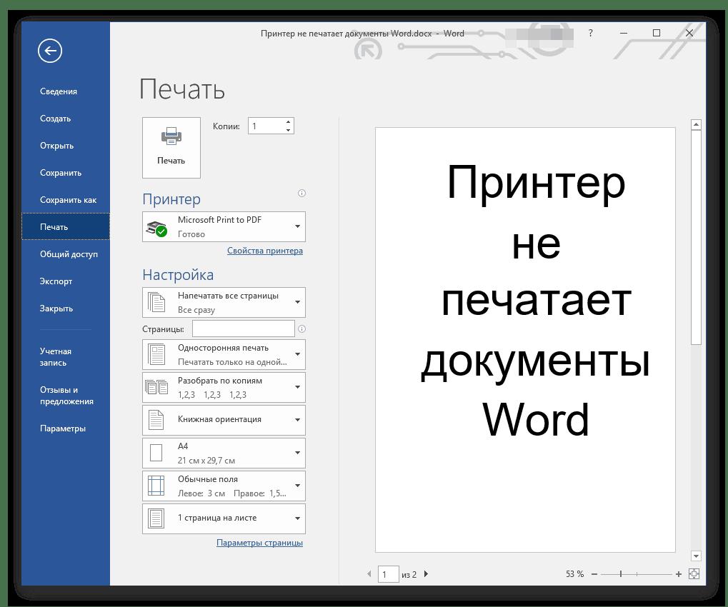 Ce se întâmplă dacă Microsoft Word nu imprimă documente