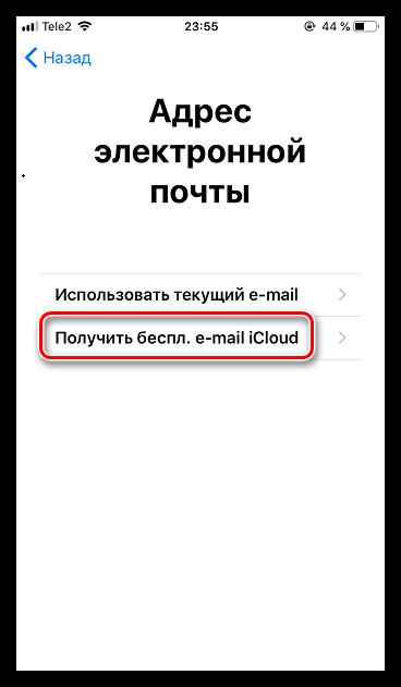 Ingyenes iCloud e-mail letöltése az iPhone-on