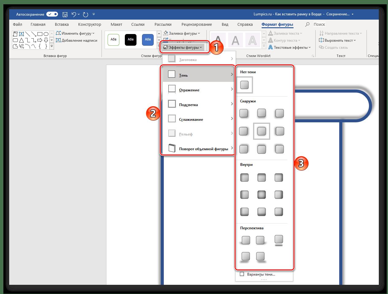 Microsoft Word бағдарламасындағы фрэш формасына әсерін қолдану