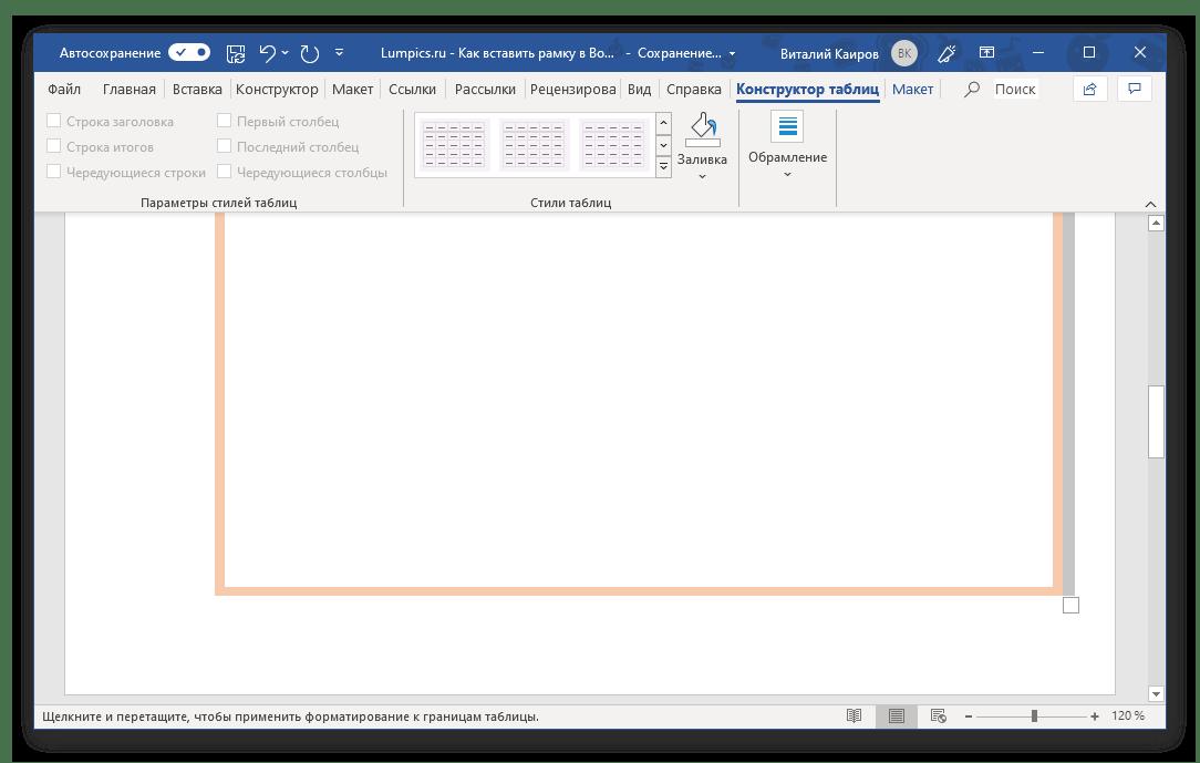 Microsoft Word бағдарламасындағы кесте түріндегі дайын кестенің мысалы