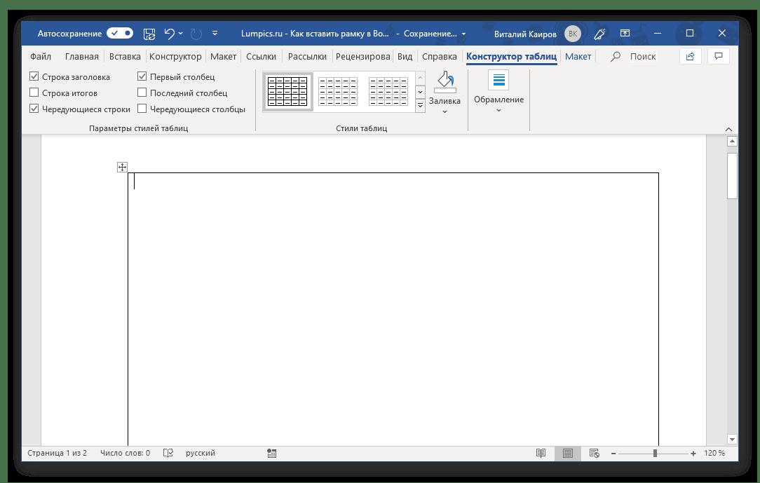 Кестеден кадр Microsoft Word құжатында жасалған
