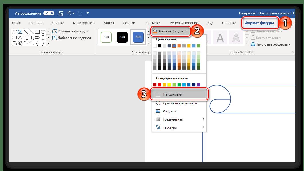 Microsoft Word бағдарламасында кадр жасау үшін пішінді толтыруды алып тастаңыз