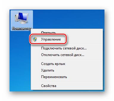 Övergång till datorhantering från skrivbordet i Windows 7
