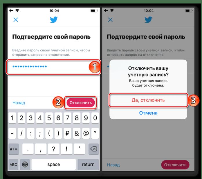 Подтверждение отключения учетной записи в приложении Twitter для iPhone